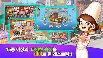 Screenshot 3: My Little Chef for kakao