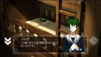 Screenshot 4: 【本格脱出ゲーム】ひとよ、汝が罪の 第3話 常磐の嘆き