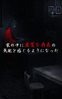 Screenshot 4: 逃脫遊戲:詛咒的家庭 -零-