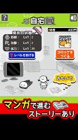 Screenshot 3: 台風コロッケ J( 'ー`)し「配達おねがいね」