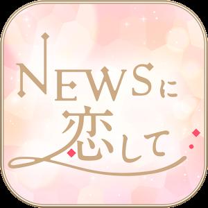 Icon: News ni Koishite
