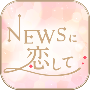 Icon: 戀上NEWS