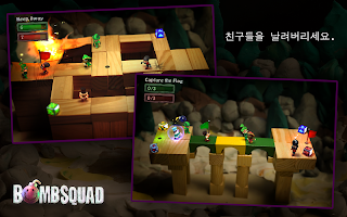 Screenshot 1: 폭탄 스쿼드