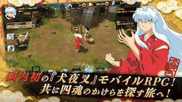 Screenshot 1: 犬夜叉-よみがえる物語-