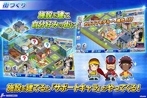 Screenshot 3: プロ野球ロワイヤル