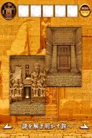 Screenshot 3: 脱出ゲーム ピラミッドからの脱出