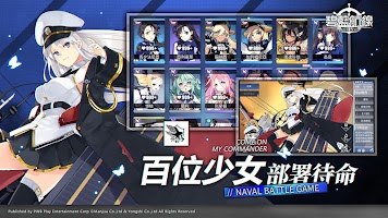 Screenshot 3: Azur Lane | Chinês Tradicional