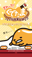 Screenshot 1: Touch  Gudetama S