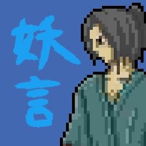 Icon: 妖怪剣劇アクション 妖言