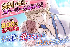 Screenshot 1: 【恋愛ゲーム 無料 女性向け】王室の夜