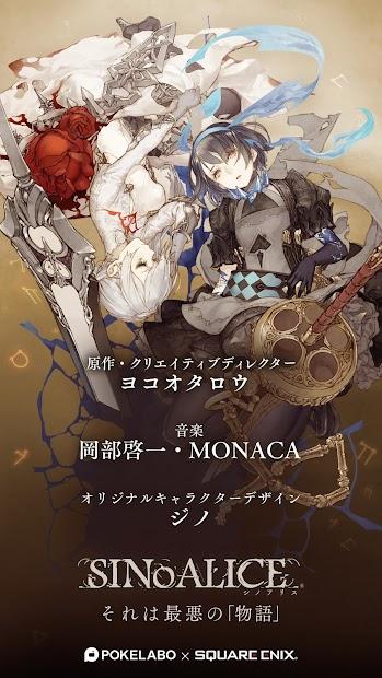 Screenshot 1: 死亡愛麗絲 (SINoALICE)