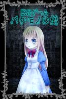 Screenshot 2: 몬스터 하우스 탈출게임 | 일본판