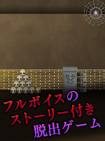 Screenshot 2: 脱出ゲーム 呪われの姫君