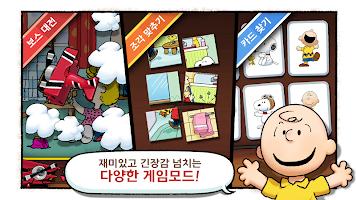 Screenshot 3: 史努比找不同 (韓版)