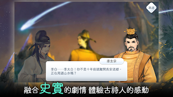 Screenshot 4: 양춘백설