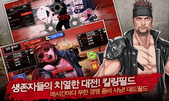 Screenshot 4: 최후의날 for Kakao
