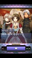 Screenshot 3: 姫と林檎にくちづけを