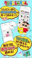 Screenshot 2: 【公式】クレヨンしんちゃん オラのぶりぶりアプリだゾ マンガもゲームもおてんこもりもり 毎日みれば~