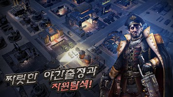 Screenshot 1: 라스트 쉘터 (Last Shelter: Survival)