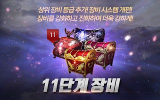 Screenshot 1: 英雄軍團/ Legion of Heroes for Kakao (韓版(kakao版))