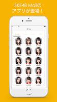 Screenshot 1: SKE48 Mail