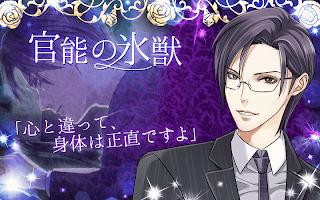 Screenshot 4: 愛の獣 Love Beast-女性向け乙女系恋愛ゲーム無料