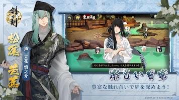 Screenshot 3: Sword of Engravement | Japonés