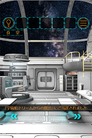 Screenshot 2: 脱出ゲーム  宇宙船ドリームからの脱出
