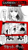 Screenshot 3: GANMA! - オリジナル漫画が全話無料で読み放題