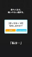 Screenshot 4: 創造カレシ~10人の理想の彼氏たち~恋愛*放置*育成ゲーム