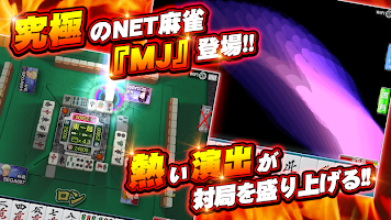 Screenshot 2: NET 麻雀 MJ Mobile