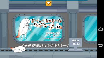 Screenshot 1: ずーしーほっきーの横スクロールゲーム