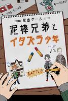 Screenshot 1: 탈출게임 泥棒兄弟とイタズラ少年