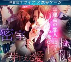 Screenshot 4: LOVE:QUIZ◆恋愛ゲーム