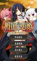 Screenshot 1: 戦国†恋姫 情報App