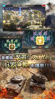 Screenshot 4: 戦車帝国:海陸争覇