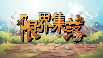 Screenshot 1: 限界集落
