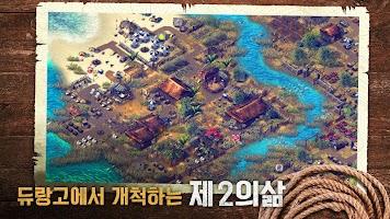 Screenshot 4: 野生之地:DURANGO (韓版)