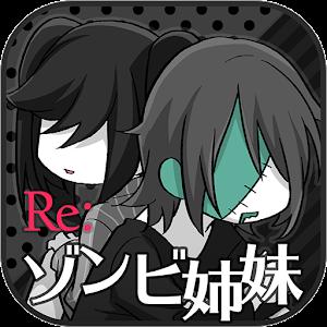 Icon: Re:殭屍姐妹 (日版)