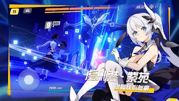 Screenshot 1: Honkai Impact 3   Traditional Chinese