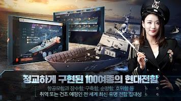 Screenshot 3: 海戰M