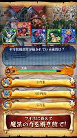 Screenshot 1: Trivia Saga 日本版