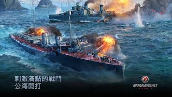 Screenshot 1: 戰艦世界閃擊戰