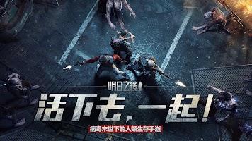 Screenshot 1: 明日之後(國際版)