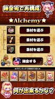 Screenshot 3: 錬金術師の小さなアトリエ ~メリルとエレナの宝箱~