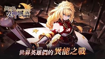Screenshot 1: 異世界女神物語 | 繁中版