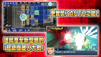 Screenshot 3: Super Robot Wars DD | Chinois Traditionnel