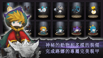 Screenshot 4: 路娜 - 凱批山的龍
