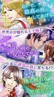Screenshot 2: 新 王子様のプロポーズ Eternal Kiss