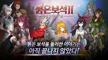 Screenshot 1: 紅寶石2/紅寶石2:紅焰的冒險家